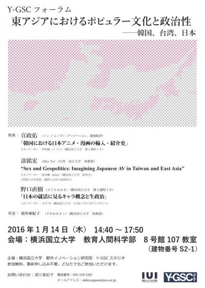 大学院都市文化専攻(Y-GSC)フォーラム「東アジアにおけるポピュラー文化と政治性ー韓国、台湾、日本」