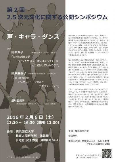 明日2月6日は第2回2.5次元文化に関する公開シンポジウム〜声、キャラ、ダンス〜です。