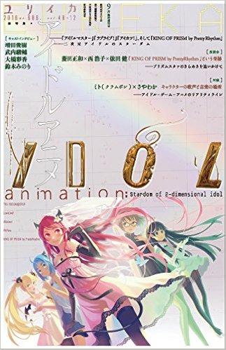 「ユリイカ」2016年9月臨時増刊号「アイドルアニメ」特集