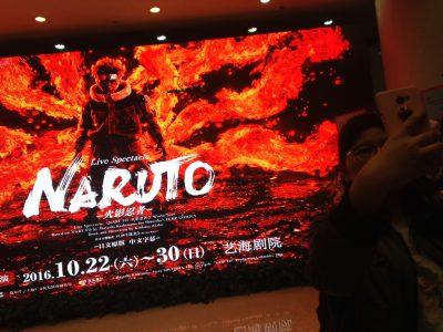 上海「ライブスペクタクル『NARUTO』」鑑賞報告