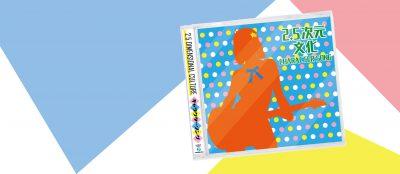 第3回2.5次元文化に関する公開シンポジウム〜キャラクターソングをめぐって〜開催のお知らせ