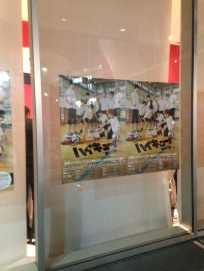 【観劇報告】ハイパープロジェクション演劇「ハイキュー!!」進化の夏