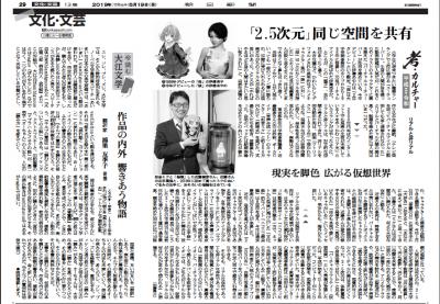 2.5次元文化について、朝日新聞にコメント掲載されました