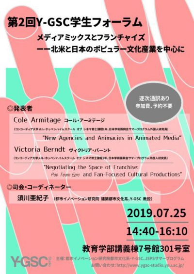 [おしらせ]  第2回Y-GSC学生フォーラム開催 2019年7月25日(木)