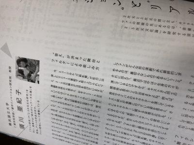 【お知らせ】『別冊カドカワ』01にインタビューが掲載されました