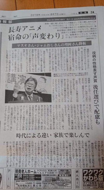 東京新聞にコメントしました