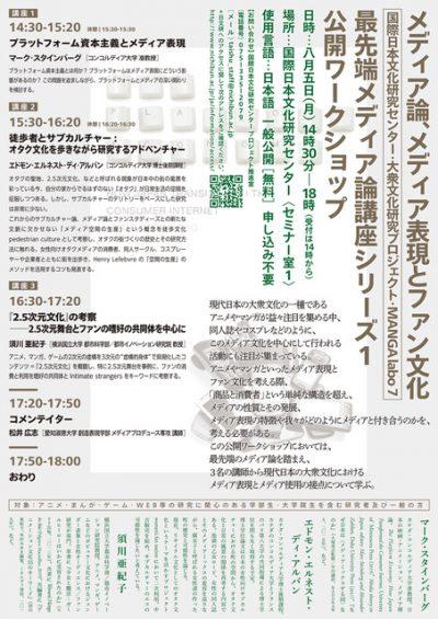 8/5 日文研「メディア論、メディア表現とファン文化」ワークショップ