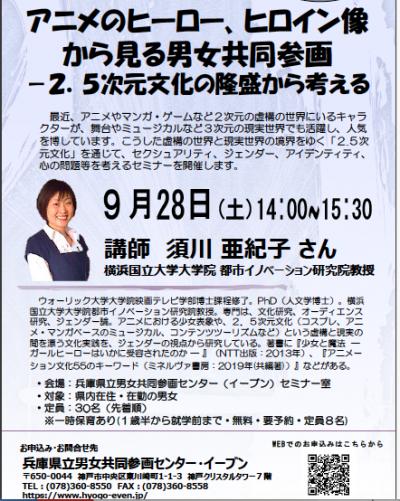 9/28 神戸で講演します