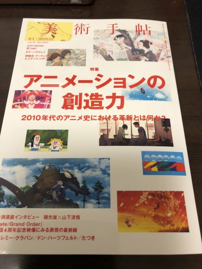 『美術手帖』2月号ーアニメーションの想像力