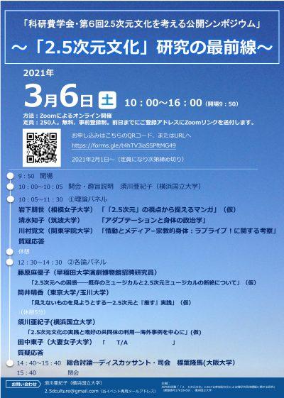 2021年3月6日(土)科研費学会・第6回2.5次元文化を考える公開シンポジウム合同開催~「2.5次元文化」研究の最前線~を開催します