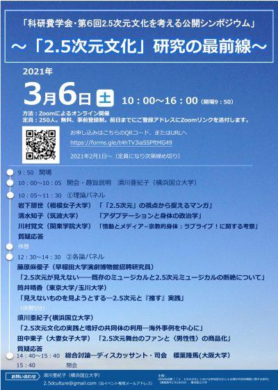 3/6(土)2.5次元文化に関するイベントについて