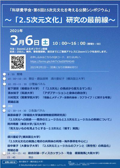 3月6日(土)2.5次元文化イベントの発表要旨