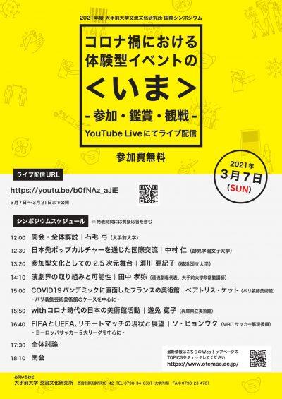 3/7(日)大手前大学交流文化研究所のイベントに参加します