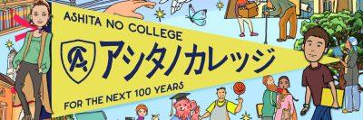 [お知らせ] 5/24 TBSラジオ「アシタノカレッジ」