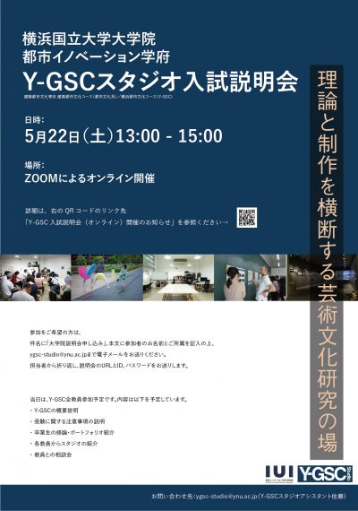横浜国立大学都市イノベーション研究院都市文化系・Y-GSC 入試説明会5月22日開催