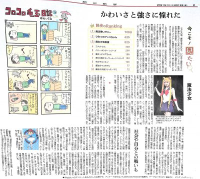 [新聞コメント] 朝日新聞 今こそ見たい!魔法少女 へのコメントが掲載されました