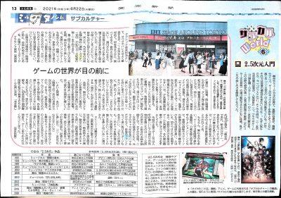 [東京新聞] 「サブカルチャー:2.5次元入門」に協力させていただきました